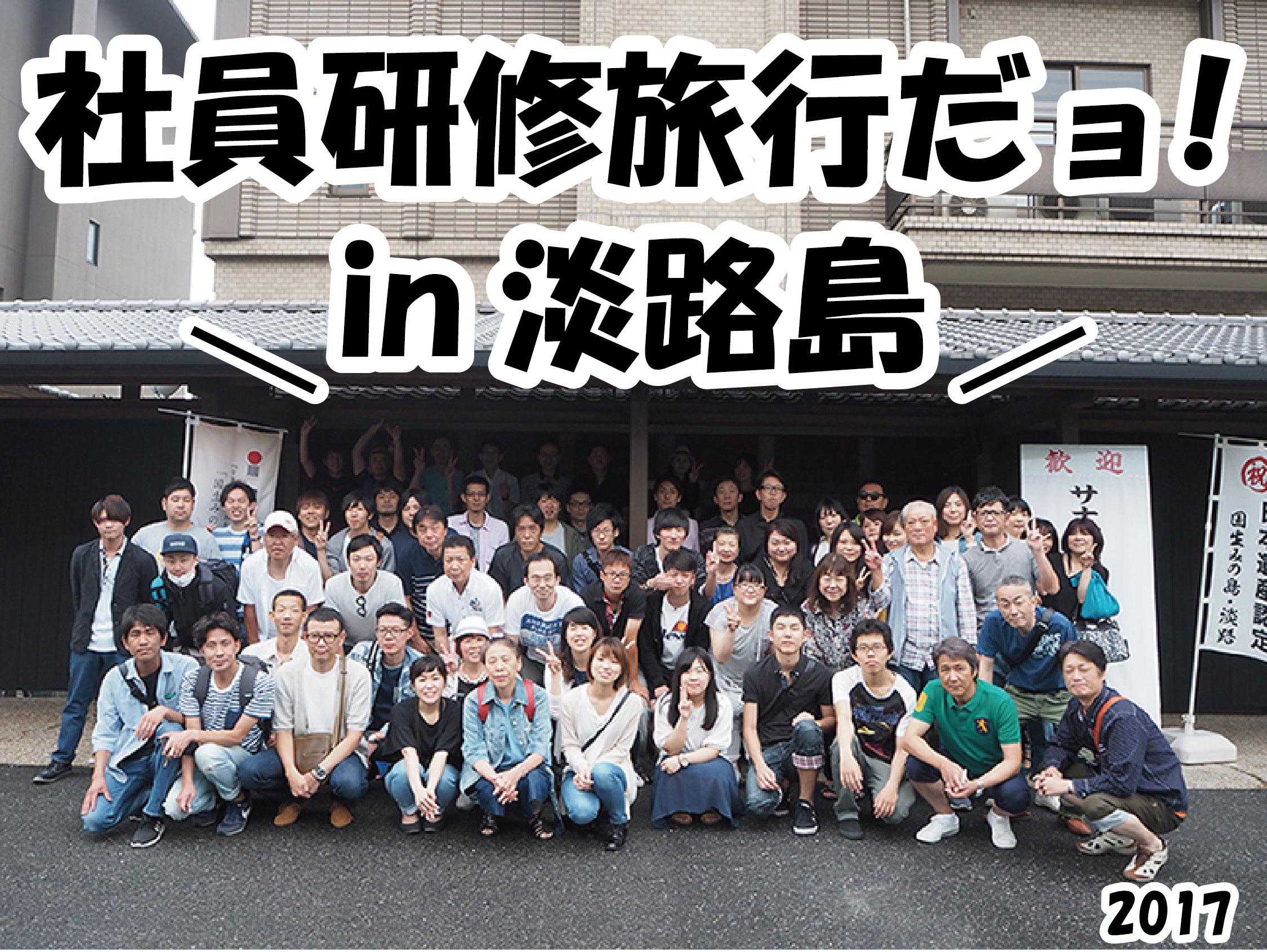 社員研修旅行in淡路島