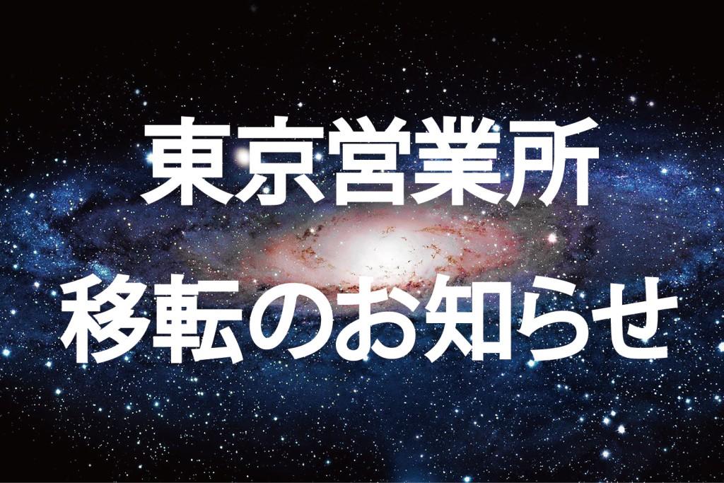 """東京営業所が""""フューチャーセンター""""とやらになるらしい?!"""